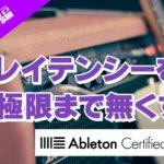 レイテンシーの最適化~Ableton Live講座~楽器接続編#3