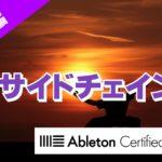 サイドチェイン~Ableton Live講座~Tips編#8