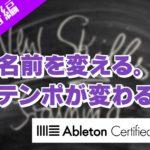 リネーム(名称変更)でテンポチェンジ!~Ableton Live講座~DAWで楽器練習編#3