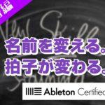 リネーム(名称変更)で拍子チェンジ!~Ableton Live講座~DAWで楽器練習編#4