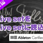 気に入ったDrum Rackを保存~Ableton Live講座~DAWで楽器練習編#6