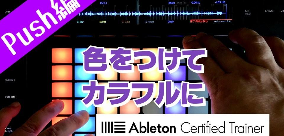 色を変えて視認性UP~Ableton Live講座~Push編#13