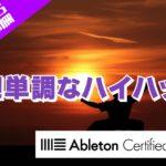 単調なハイハットをやめたいなら「Velocity」を使ってみる~Ableton Live講座~Tips編#11
