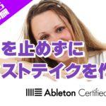 連続でRecしてベストテイクを作る超簡単な方法~Ableton Live講座~Tips編#12