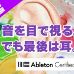 Spectrumを使い、音を目で見る~Ableton Live講座~Mix編12