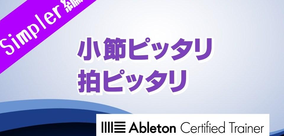 素材を小節や拍に合わせる~Ableton Live講座~Simpler編#7