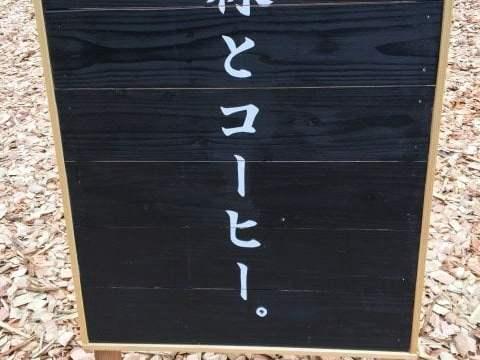 「森とコーヒー。」の看板