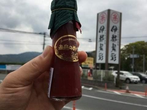 伊都菜彩の糸島のめぐみ