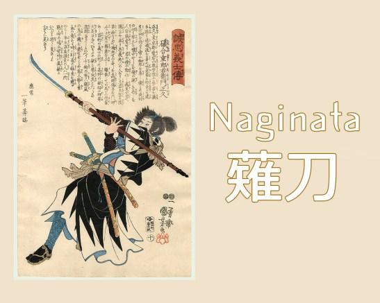 naginataheader
