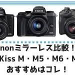 EOS Kiss M・M5・M6・M100