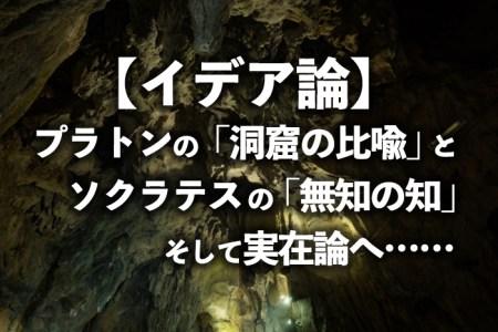 イデア論:プラトンの「洞窟の比喩」とソクラテスの「無知の知」そして実在論へ……