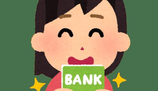 ネット銀行が還付金受け取りと振替納税に使えるかどうかのまとめ【確定申告】