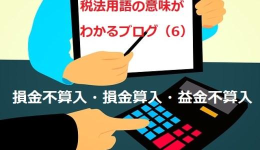 税法用語の意味がわかるブログ(6)「損金不算入・損金算入・益金不算入」
