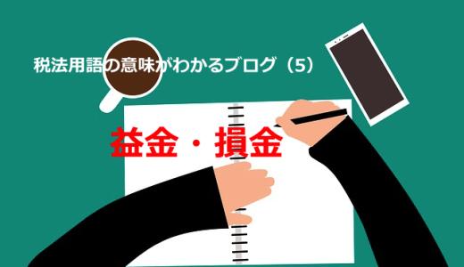 税法用語の意味がわかるブログ(5)「益金・損金」
