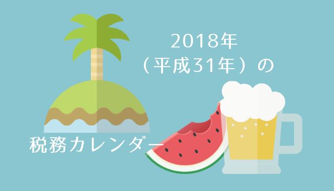 2018年(平成30年)7月の税務カレンダー