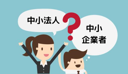 税法用語の意味が分かるブログ(27)「中小企業」の定義