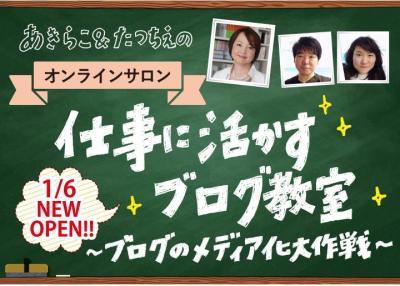 オンラインサロン「仕事に活かすブログ教室」~ブログメディア化大作戦~