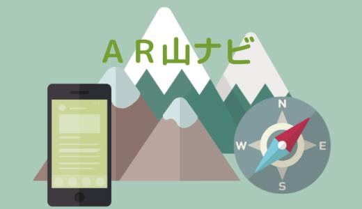 「AR山ナビ」かざすだけで日本の山の名前がわかる楽しいアプリ