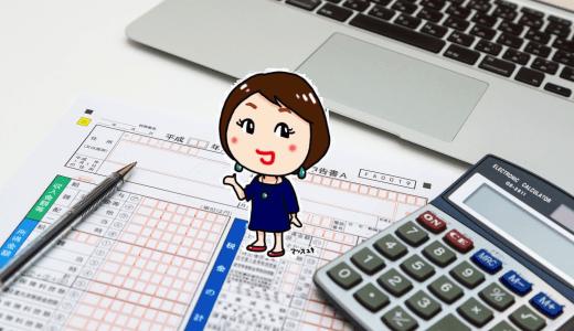 所得税・確定申告の記事まとめ【2019年申告・平成30年分】