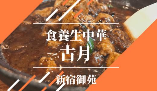 中国料理・古月@新宿御苑〜本当に美味しいものは身体も心も前向きにする