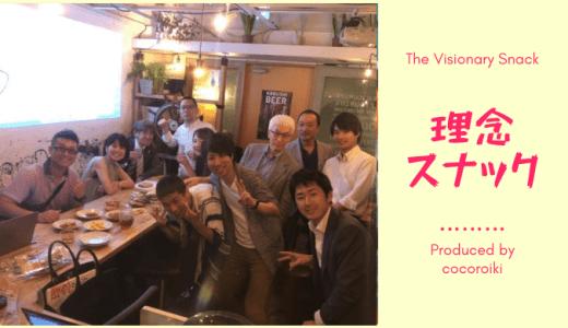 【理念スナック】ココロイキ代表・大野幸子さんのイベントが楽しすぎて深すぎた夜