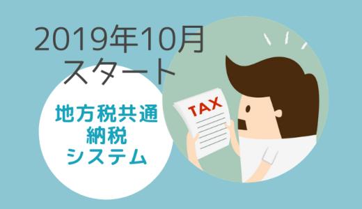 地方税共通納税システムがスタートしています【eLTAX】