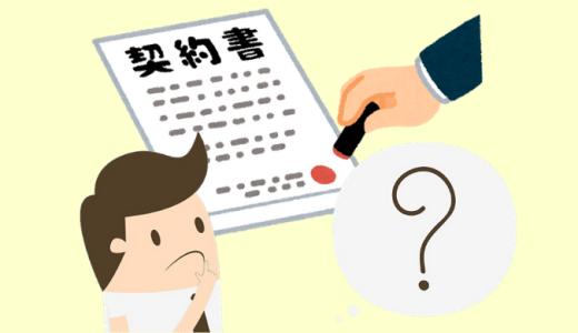署名捺印・記名押印・契印・割印・捨印〜契約書に押す印の意味を正しく理解しよう