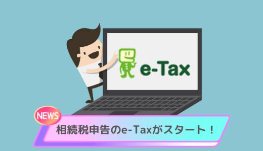 相続税申告のe-Taxがスタート!令和元年1月1日以降の相続等について10月から