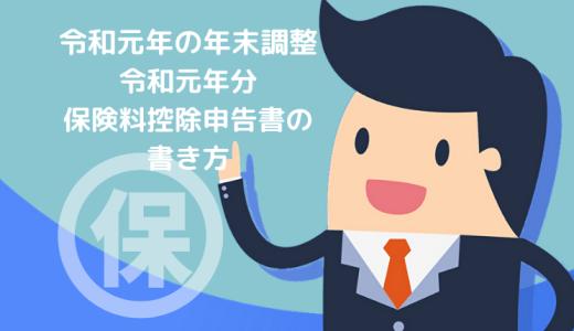 【令和元年の年末調整】令和元年分の保険料控除申告書の書き方を徹底解説