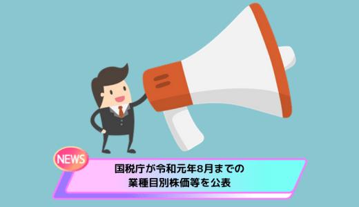 令和元年8月までの業種目別株価等を公表【国税庁】