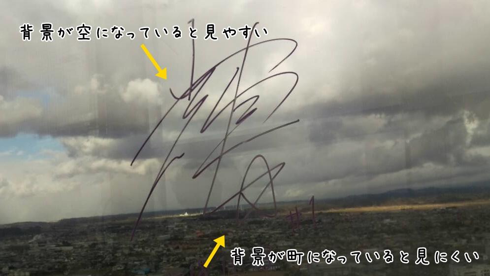 吉田投手 サイン