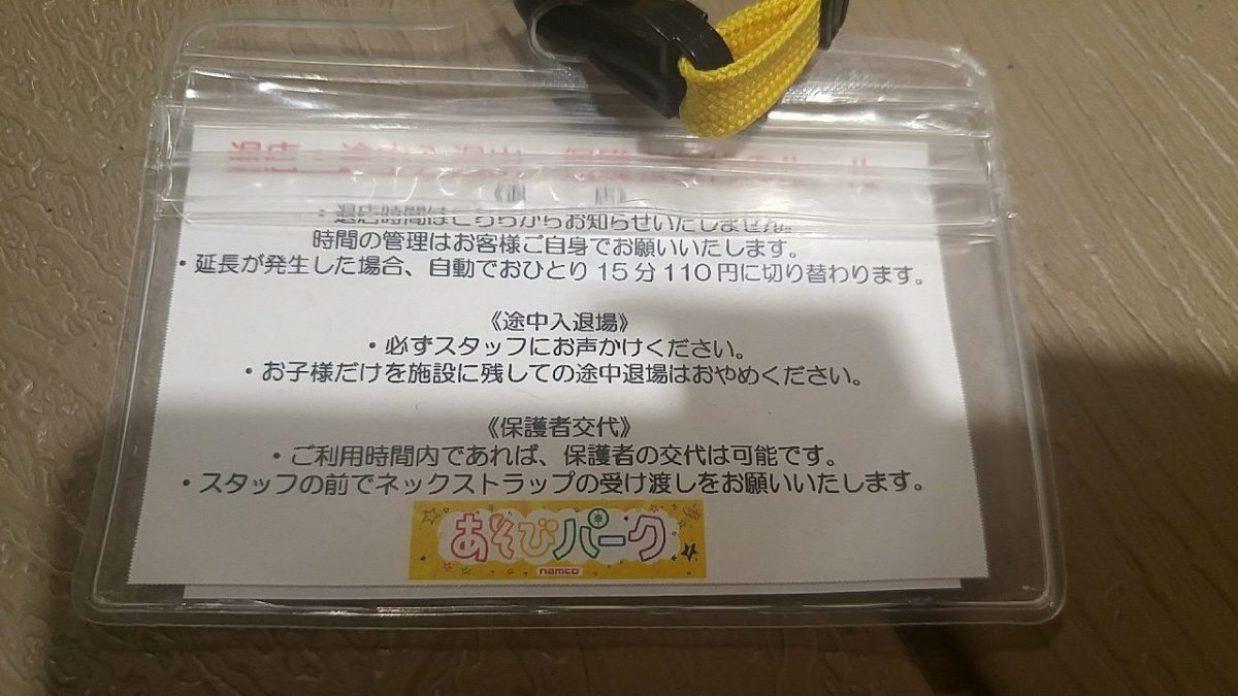 あそびパーク 秋田