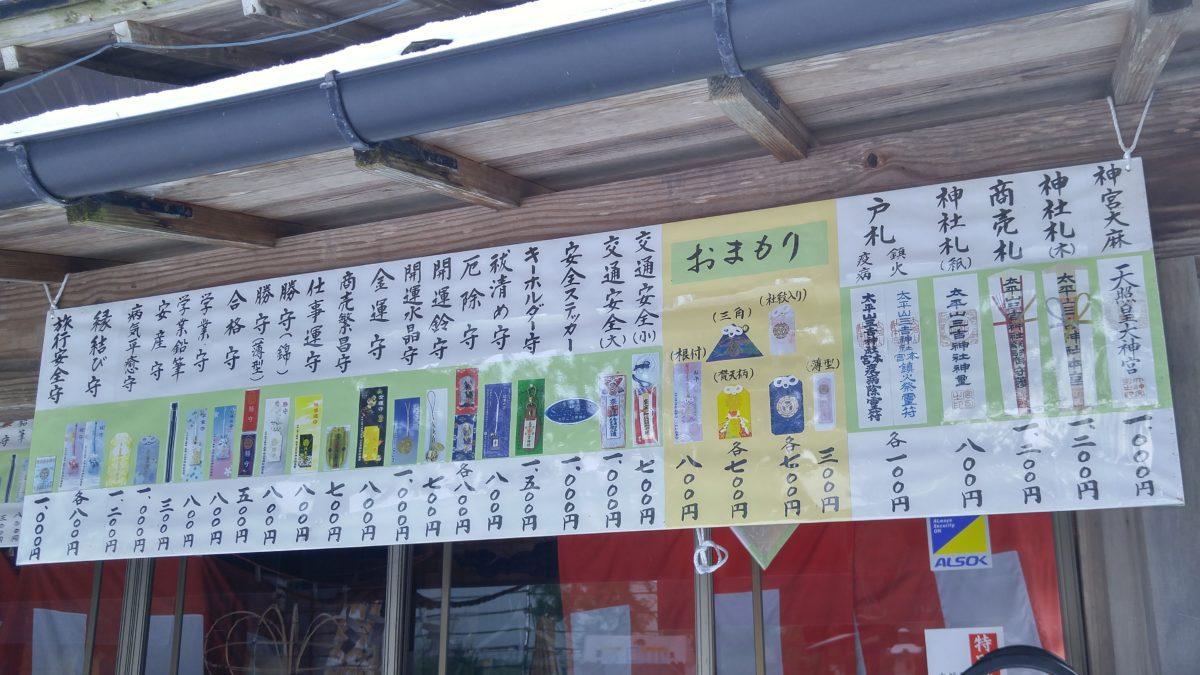 太平山三吉神社 お守り