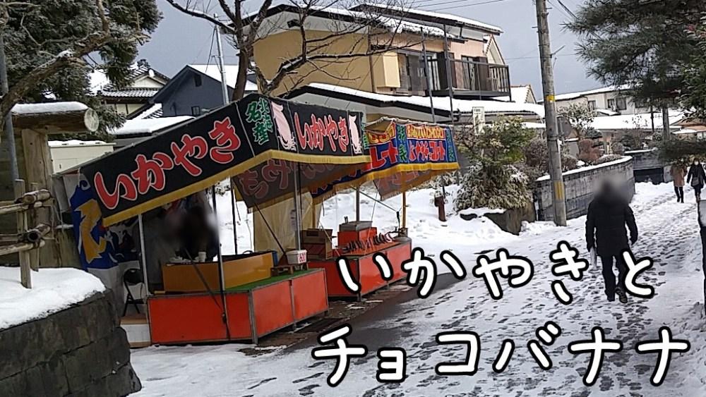 太平山三吉神社 初詣 屋台