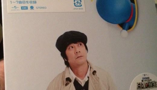 山崎まさよしニューシングル「空へ」、映画ドラえもん主題歌です。
