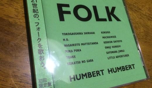 15周年記念アルバム、ハンバートハンバート「FOLK」全曲感想を書いてみた。