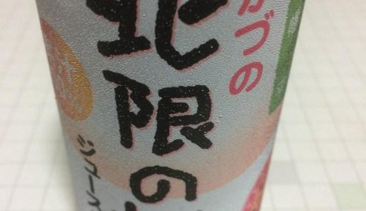 かづの北限の桃ジュース(秋田県鹿角市)