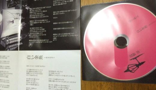 【鴉】近野淳一ソロ1stシングル「愛情」発売記念に、近野さんの魅力を語り尽くしたいと思う