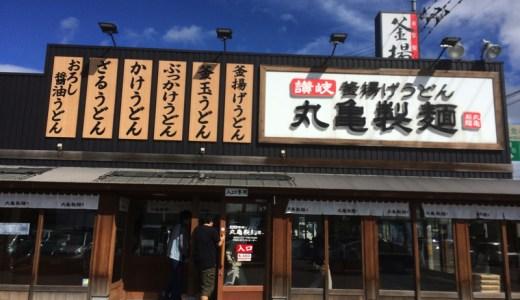 丸亀製麺リピート!ふたたびのタル鶏天ぶっかけ(青森県弘前市)