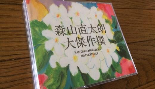 森山直太朗15周年記念ベストアルバム「大傑作選」花盤&土盤&DVD感想まとめ。