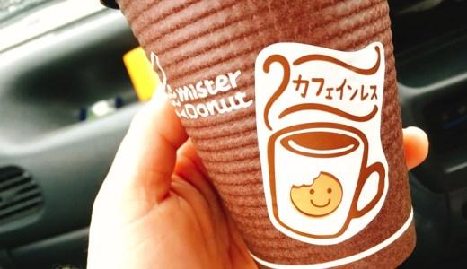 【デカフェ体験】ミスドのカフェインレスコーヒーを試してみました