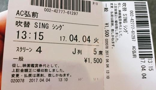 映画「SING」を観てきた感想まとめ。有名曲が多くて楽しめる!