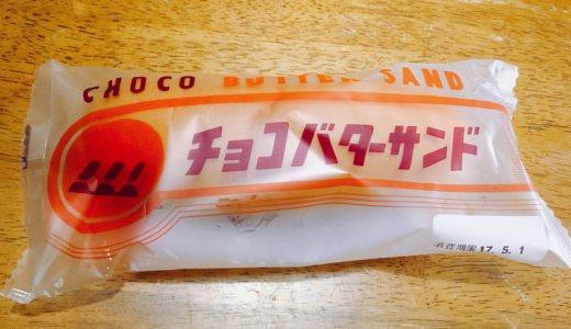 【 復 活 】あの味をふたたび!たけや製パンから「チョコバターサンド」発売開始