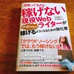 書評:吉見夏実さん「頑張っているのに稼げない現役Webライターが毎月20万円以上稼げるようになるための強化書」