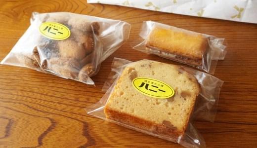 三種町 焼き菓子工房ハニーの純生ロールケーキ&焼き菓子各種をテイクアウト