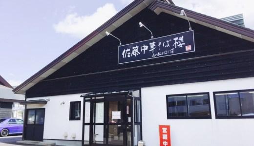 【再訪】大館市 佐藤中華そば楼 by ねぎぼうずのみそラーメン