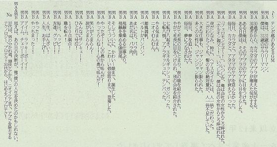ラジオ広告電通賞「ライオン」