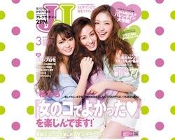 朝日新聞と雑誌JJのタイアップ企画