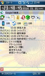 [メモ]【W-ZERO3】ソフト一覧