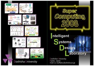 SC2008表紙